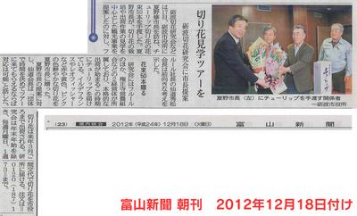 20121218-toyama.jpg